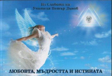 Любовта, мъдростта и истината