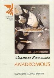 Anadromous. Поезия