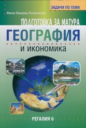 Подготовка за матура: География и икономика (Задачи по теми)