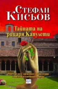 Тайната на рицаря Капулети