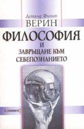 Философия и завръщане към себепознанието