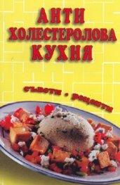 Антихолестеролова кухня. Съвети, рецепти