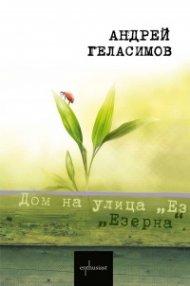 "ДОМ НА УЛИЦА ""ЕЗЕРНА"""