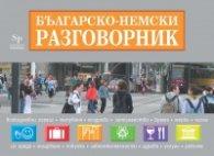 Българско-немски разговорник + Пътни карти на Германия и Европа