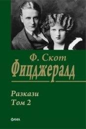Разкази Т.2/ Ф. Скот Фицджералд