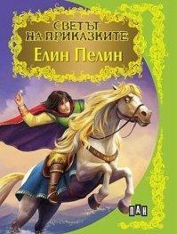 Елин Пелин/ Светът на приказките