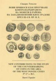 Нови приноси към проучване контрамаркирането на монети в района на западнопонтийските градове