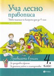 Уча лесно правописа. Учебно помагало по български език за 4 клас (По новата програма)