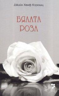 Бялата роза
