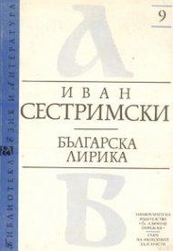 Българска лирика: Литературни портрети