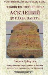 Тракийското светилище на Асклепий до Глава Панега