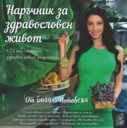 Наръчник за здравословен живот + 73 неустоими здравословни рецепти