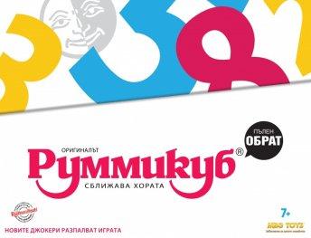 Руммикуб - Пълен обрат