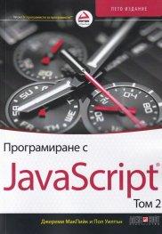 Програмиране с JavaScript Т.2