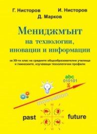 Мениджмънт на технологии,иновации и информации
