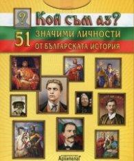 Кой съм аз? 51 значими личности от българската история