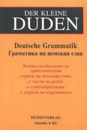 Граматика на немския език
