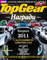 BBC TopGear; Бр.56 / януари 2012