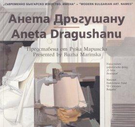 Съвременно българско изкуство. Имена: Анета Дръгушано
