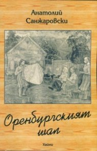Оренгбургският шал