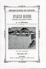 Кражски явления (подземни реки, пещери и извори). Фототипно издание