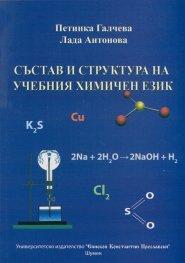 Състав и структура на учебния химичен език