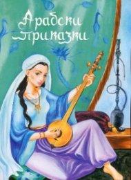 Арабски приказки