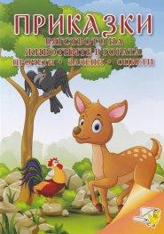 Приказки: Бягството на животните в гората (прочети, залепи, оцвети)