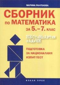 Сборник по математика за 5-7 клас. Нестандартни задачи - подготовка за националния изпит-тест