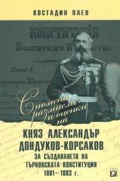 Спомени, размисли и оценки на Княз Александър Дондуков-Корсаков за създаването на Търновската конституция 1881-1883 г.