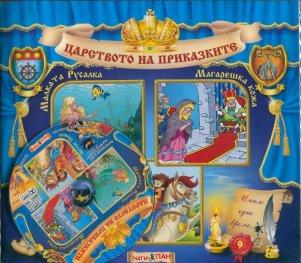 Царството на приказките №9 + CD: Малката русалка. Магарешка кожа. Петру Пепела