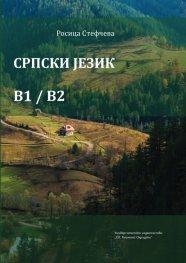 Српски jезик B1/B2