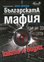 Българската мафия както я видях