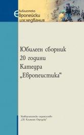 """Юбилеен сборник: 20 години Катедра """"Европеистика"""""""