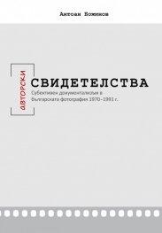 Авторски свидетелства. Субективен документализъм в българската фотография 1970-1991 г.