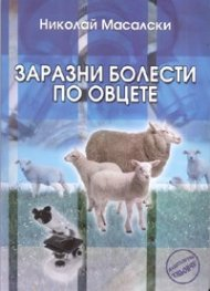 Заразни болести по овцете