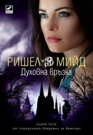 Духовна връзка Кн.5 от поредицата Академия за вампири
