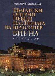 Български оперни певци на сцената на Щатсопер Кн.2