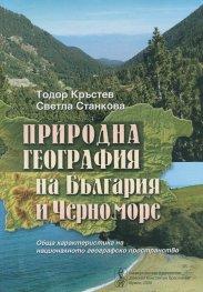 Природна география на България и Черно море