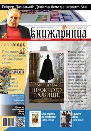 Книжарница; бр.85/февруари 2012