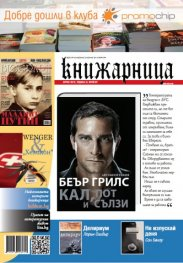 Книжарница; бр.87/април 2012
