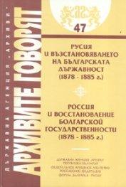 Архивите говорят: Русия и възстановяването на българската държавност /1878-1885 г.