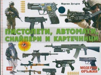 Модерни оръжия: Пистолети, автомати, снайпери и картечници