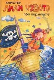 Лили Чудото при пиратите №4