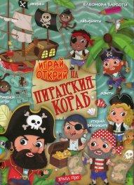 Играй и открий! На пиратския кораб + стикери