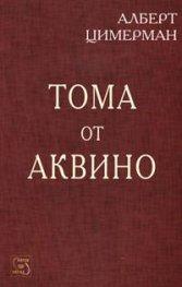 Тома от Аквино