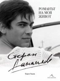 Стефан Данаилов. Романът на моя живот