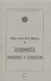 Алхимията: символика и психология