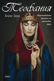 Теофания. Византийската принцеса на германския трон