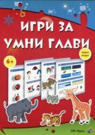 Игри за умни глави 6+. Книга 2